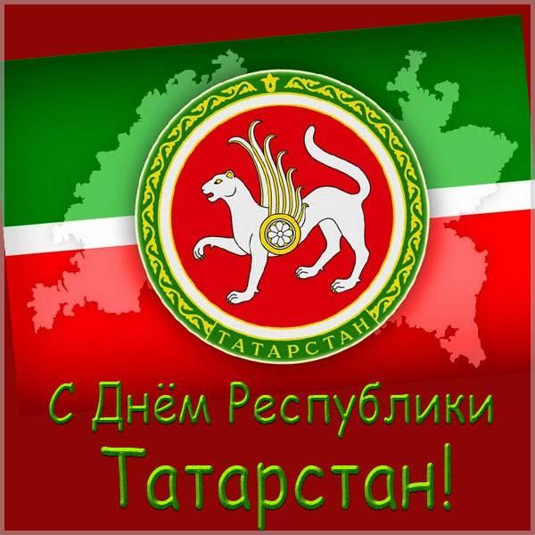 Открытка ко дню республики Татарстан - скачать бесплатно на otkrytkivsem.ru