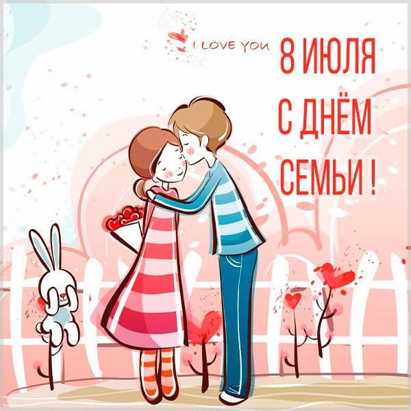 Открытка ко дню семьи 8 июля - скачать бесплатно на otkrytkivsem.ru