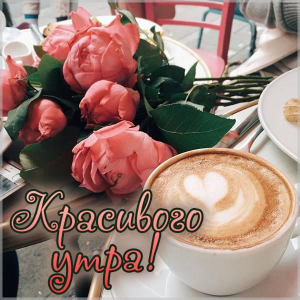 Открытка красивого утра - скачать бесплатно на otkrytkivsem.ru