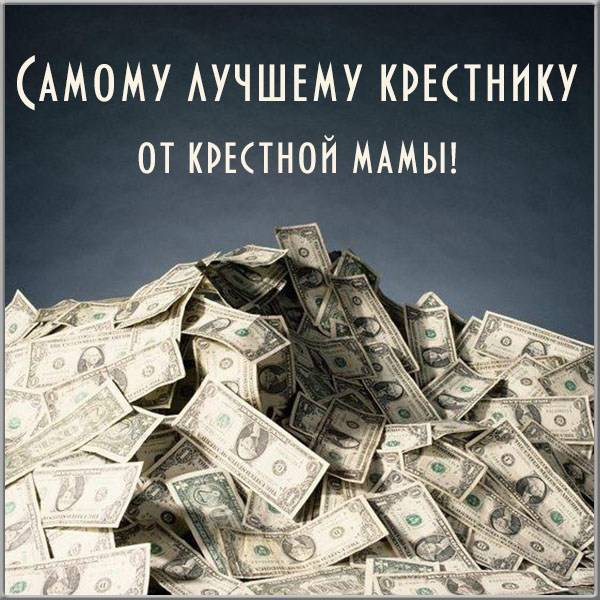 Открытка крестнику от крестной мамы - скачать бесплатно на otkrytkivsem.ru
