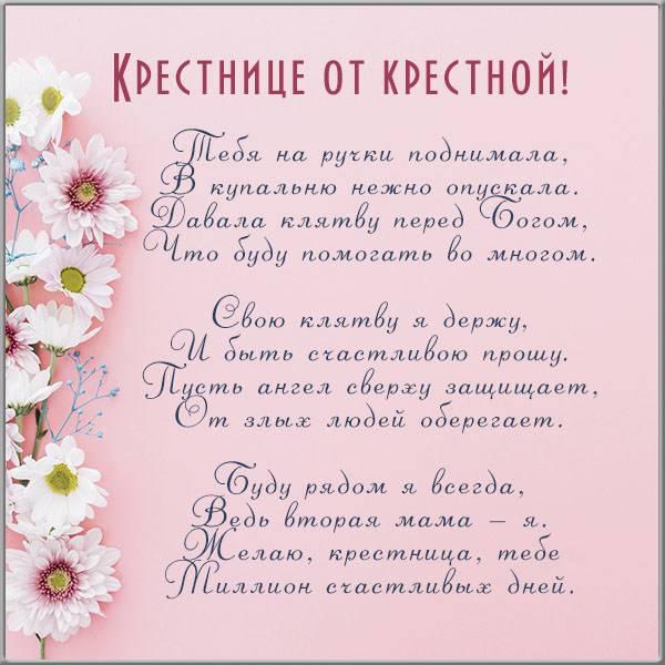 Открытка крестнице от крестной - скачать бесплатно на otkrytkivsem.ru