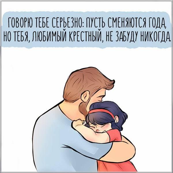 Открытка крестному от крестной - скачать бесплатно на otkrytkivsem.ru