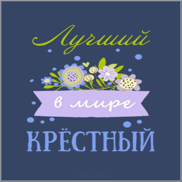 Открытка крестному просто так - скачать бесплатно на otkrytkivsem.ru