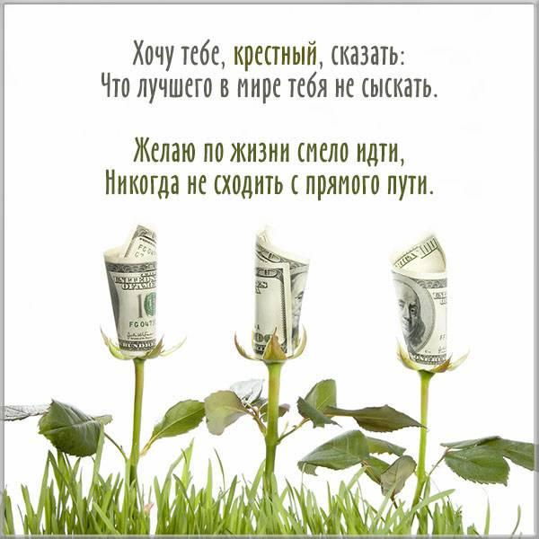 Открытка крестному - скачать бесплатно на otkrytkivsem.ru