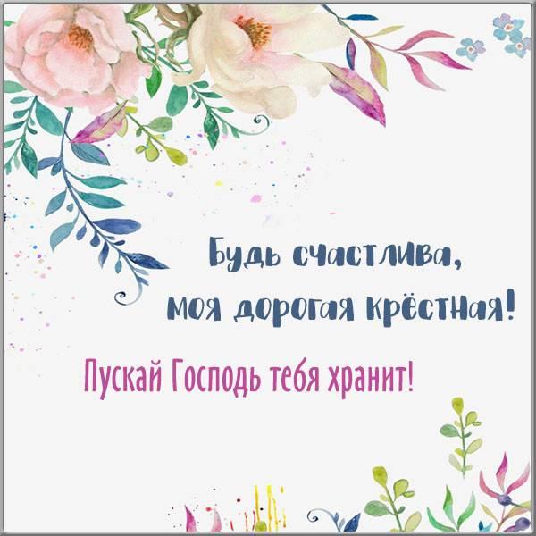 Открытка крестной от крестницы - скачать бесплатно на otkrytkivsem.ru
