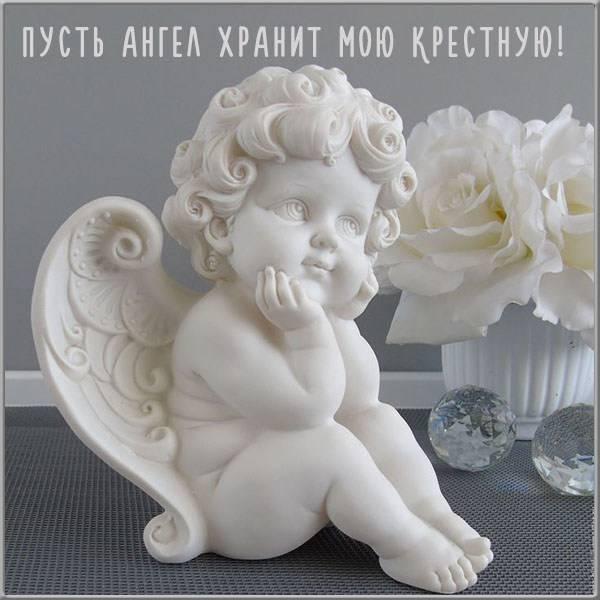 Открытка крестной - скачать бесплатно на otkrytkivsem.ru