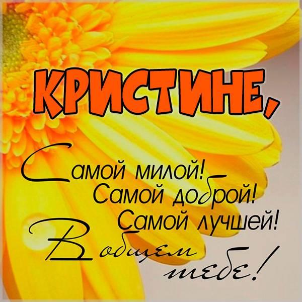 Открытка Кристине - скачать бесплатно на otkrytkivsem.ru