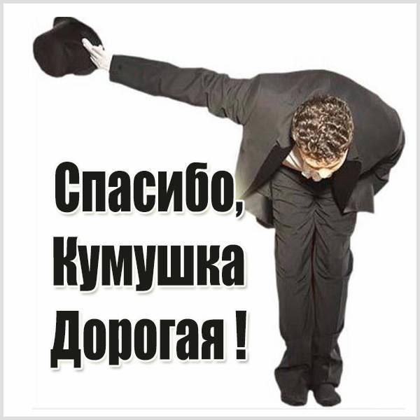 Открытка кумушка спасибо дорогая - скачать бесплатно на otkrytkivsem.ru