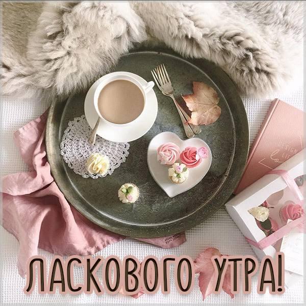 Открытка ласкового утра - скачать бесплатно на otkrytkivsem.ru