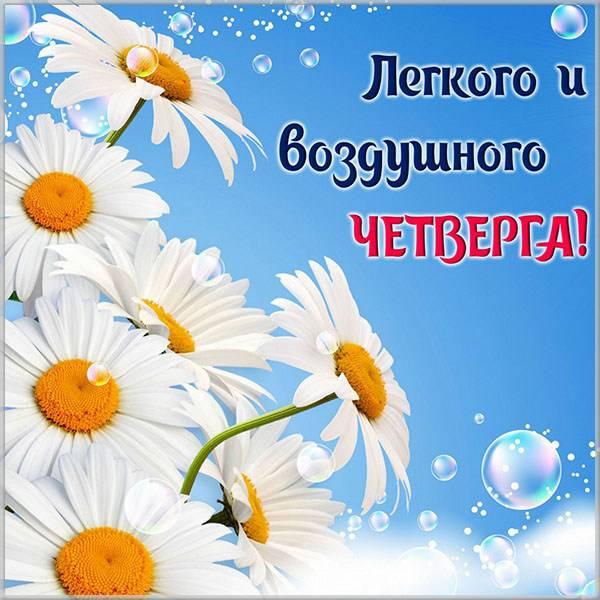 Открытка легкого четверга - скачать бесплатно на otkrytkivsem.ru