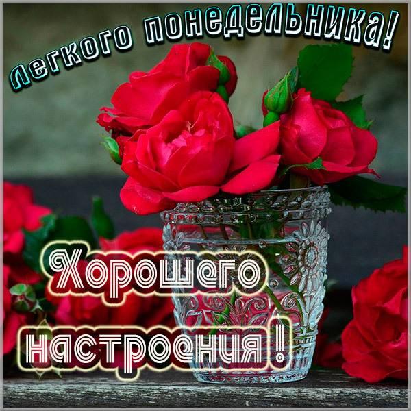 Открытка легкого понедельника и хорошего настроения - скачать бесплатно на otkrytkivsem.ru