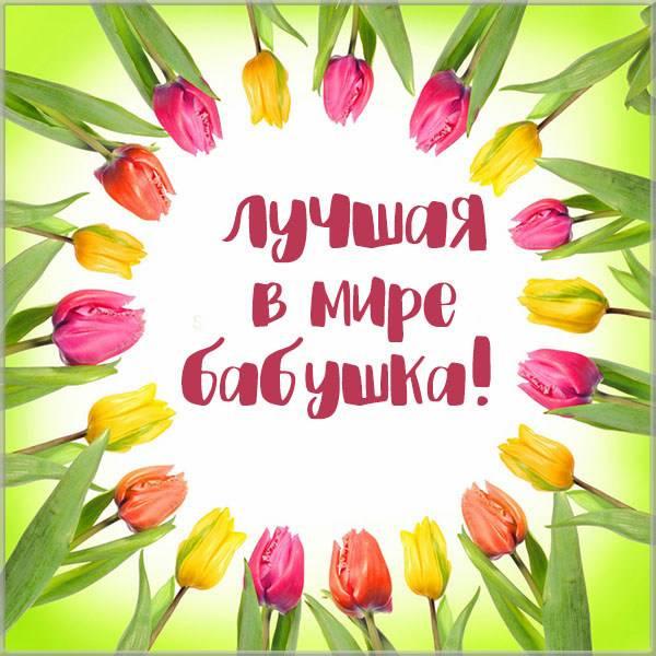 Открытка лучшая в мире бабушка - скачать бесплатно на otkrytkivsem.ru