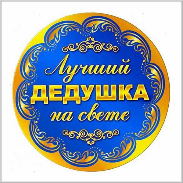 Открытка лучшему деду - скачать бесплатно на otkrytkivsem.ru