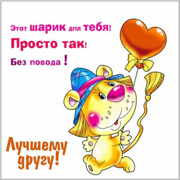 Открытка лучшему другу просто так - скачать бесплатно на otkrytkivsem.ru