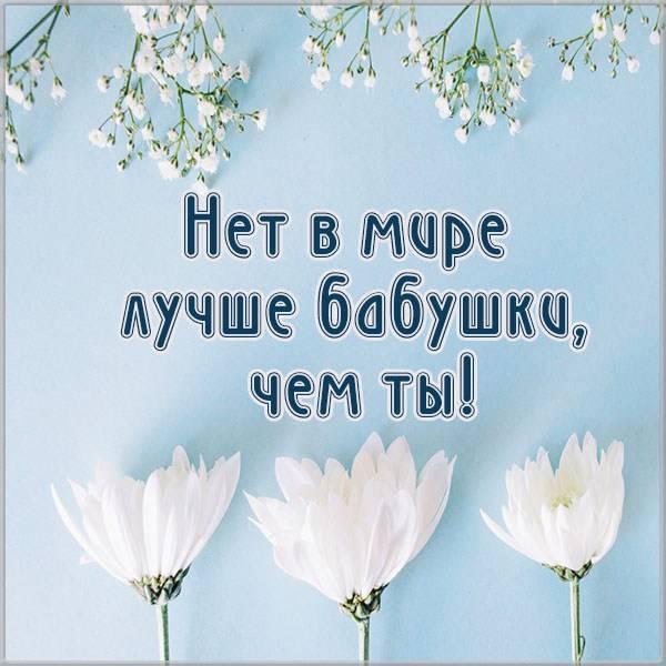 Открытка лучшей бабушке - скачать бесплатно на otkrytkivsem.ru