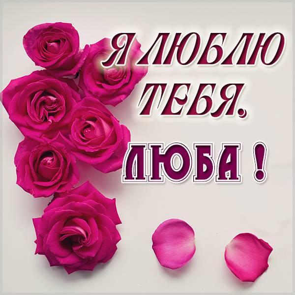 Открытка Люба я тебя люблю - скачать бесплатно на otkrytkivsem.ru
