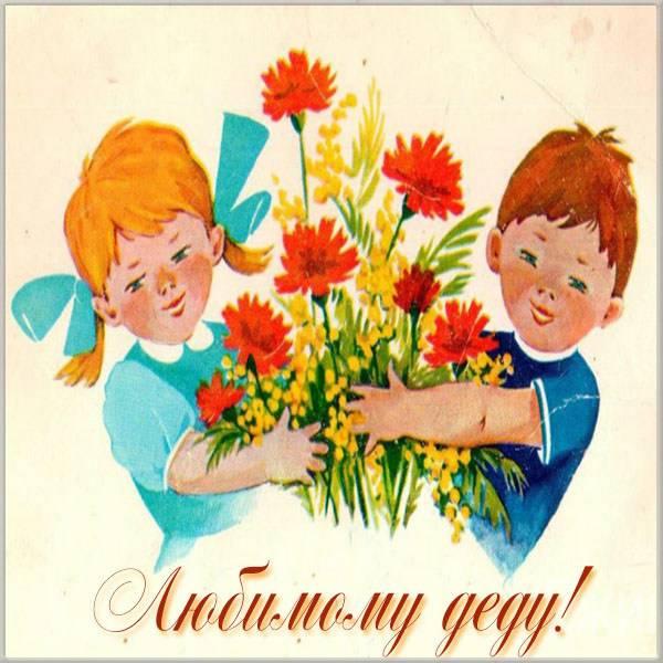 Открытка любимому деду - скачать бесплатно на otkrytkivsem.ru