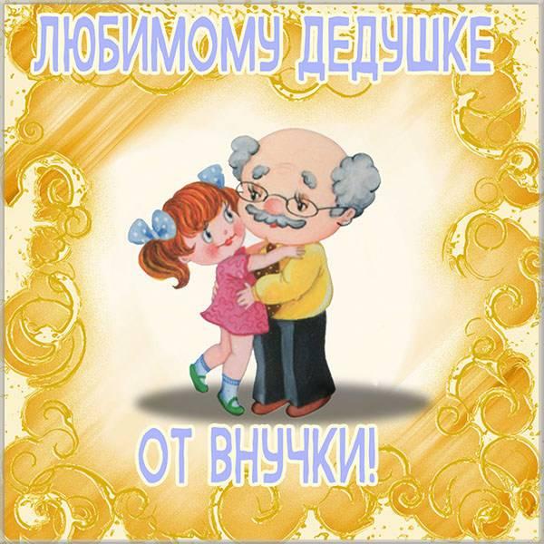 Открытка любимому дедушке от внучки - скачать бесплатно на otkrytkivsem.ru