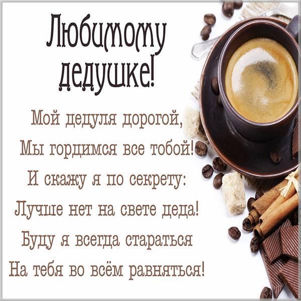 Открытка любимому дедушке - скачать бесплатно на otkrytkivsem.ru