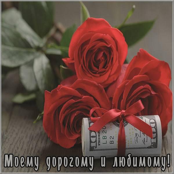 Открытка любимому и дорогому человеку - скачать бесплатно на otkrytkivsem.ru