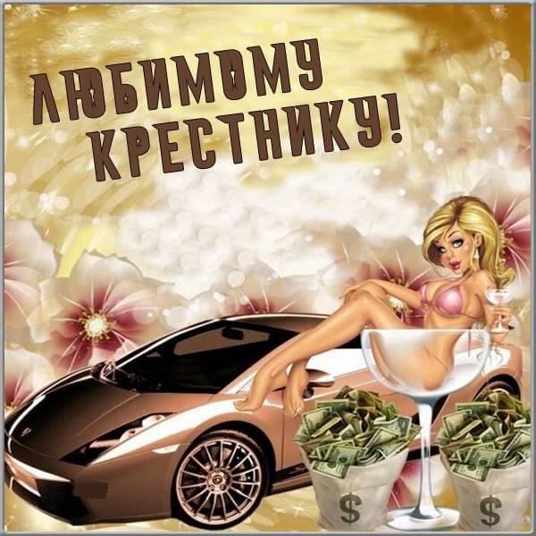 Открытка любимому крестнику - скачать бесплатно на otkrytkivsem.ru
