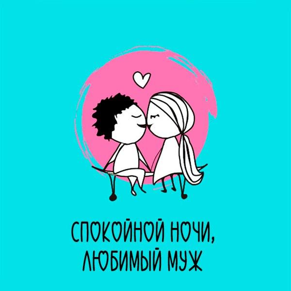 Открытка любимому мужу от жены спокойной ночи - скачать бесплатно на otkrytkivsem.ru