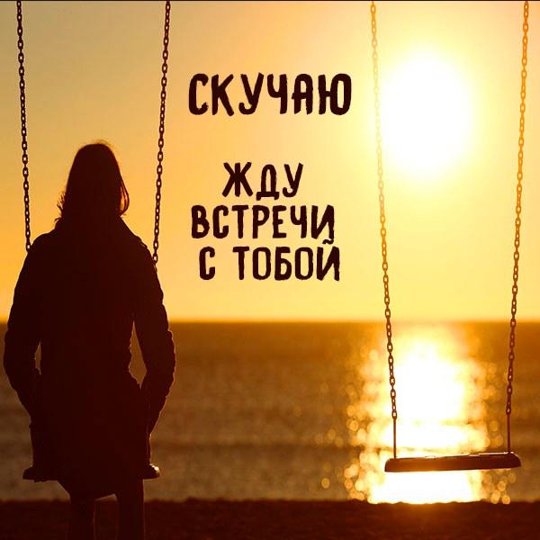 Открытка любимому скучаю жду встречи с тобой - скачать бесплатно на otkrytkivsem.ru