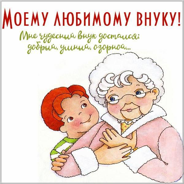 Открытка любимому внуку от бабушки - скачать бесплатно на otkrytkivsem.ru