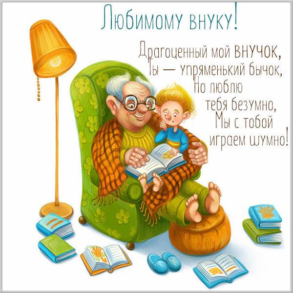 Открытка любимому внуку от дедушки - скачать бесплатно на otkrytkivsem.ru