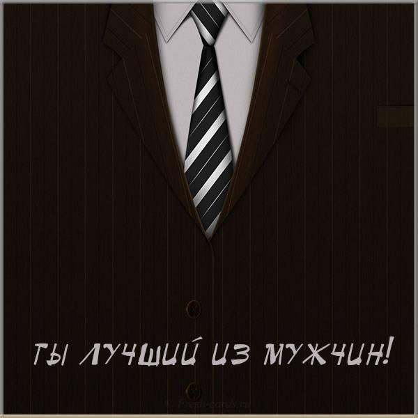 Открытка любимому взрослому мужчине - скачать бесплатно на otkrytkivsem.ru