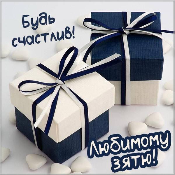Открытка любимому зятю - скачать бесплатно на otkrytkivsem.ru