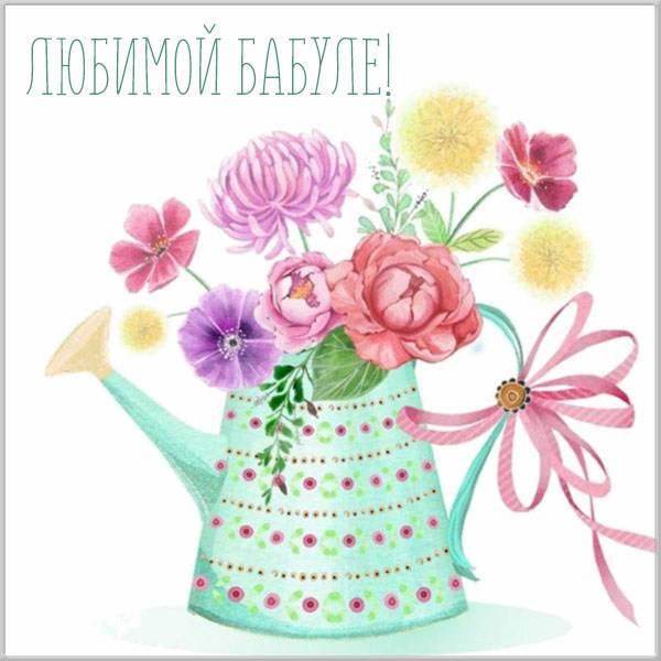 Открытка любимой бабуле - скачать бесплатно на otkrytkivsem.ru