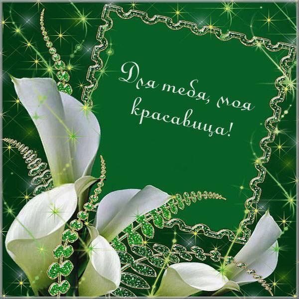 Открытка любимой для тебя красавица - скачать бесплатно на otkrytkivsem.ru