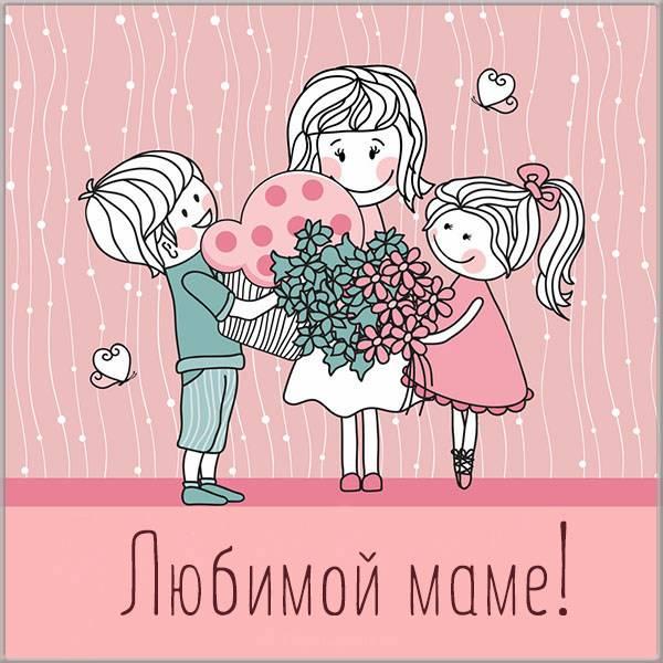 Открытка любимой маме просто так - скачать бесплатно на otkrytkivsem.ru