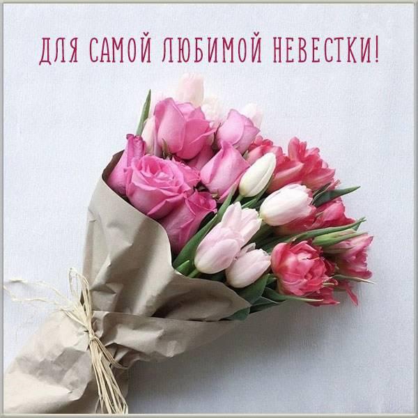 Открытка любимой невестке - скачать бесплатно на otkrytkivsem.ru