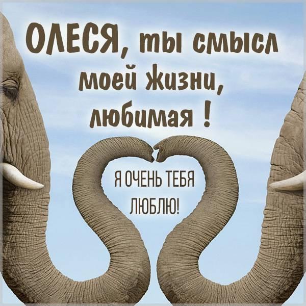 Открытка любимой Олесе - скачать бесплатно на otkrytkivsem.ru
