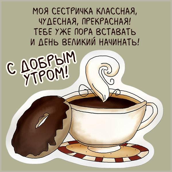 Открытка любимой сестренке с добрым утром - скачать бесплатно на otkrytkivsem.ru