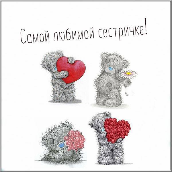 Открытка любимой сестричке - скачать бесплатно на otkrytkivsem.ru