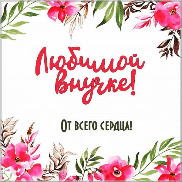 Открытка любимой внучке просто так - скачать бесплатно на otkrytkivsem.ru