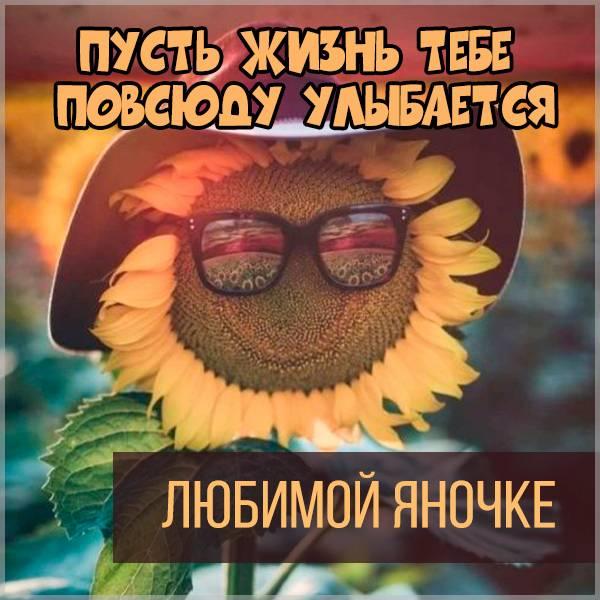 Открытка любимой Яночке - скачать бесплатно на otkrytkivsem.ru