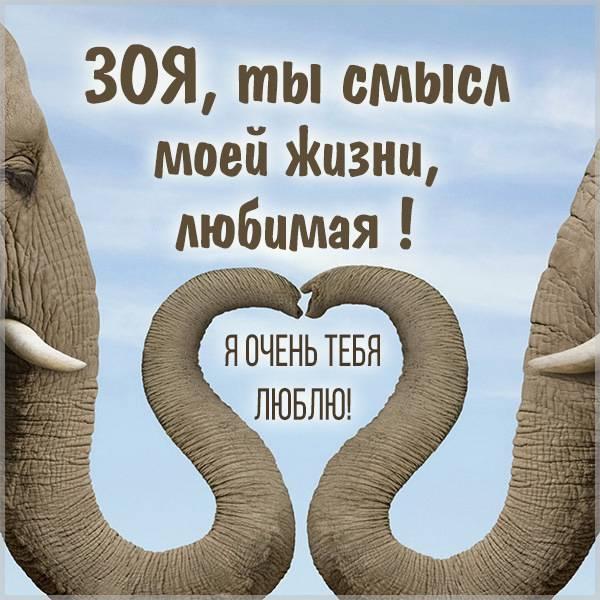 Открытка любимой Зое - скачать бесплатно на otkrytkivsem.ru