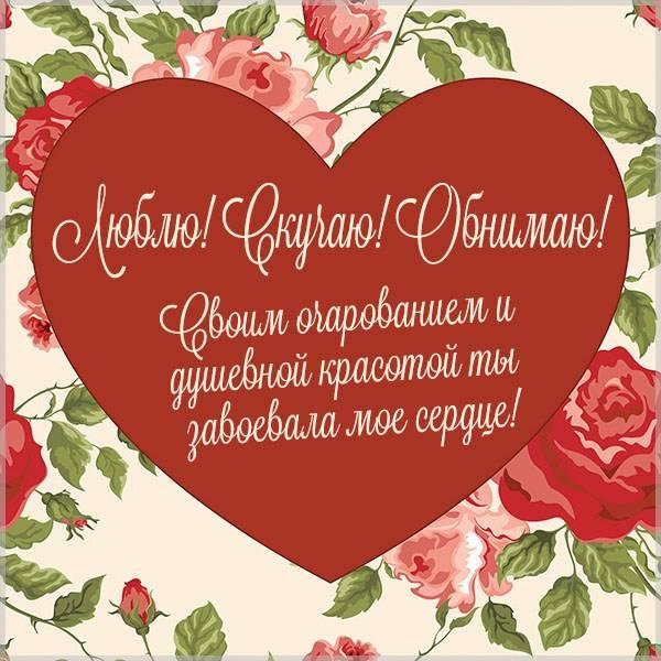 Открытка люблю скучаю обнимаю - скачать бесплатно на otkrytkivsem.ru