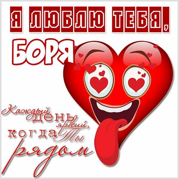Открытка люблю тебя Боря - скачать бесплатно на otkrytkivsem.ru