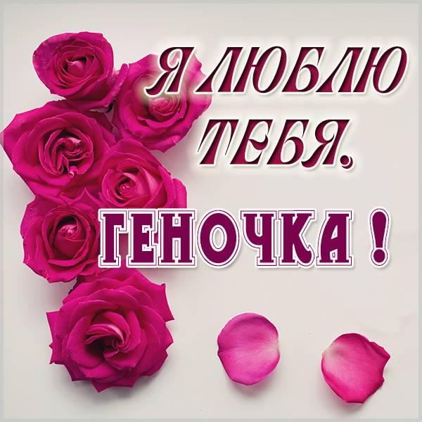 Открытка люблю тебя Геночка - скачать бесплатно на otkrytkivsem.ru