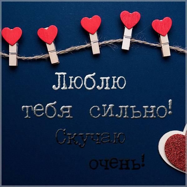 Открытка люблю тебя очень сильно и скучаю - скачать бесплатно на otkrytkivsem.ru