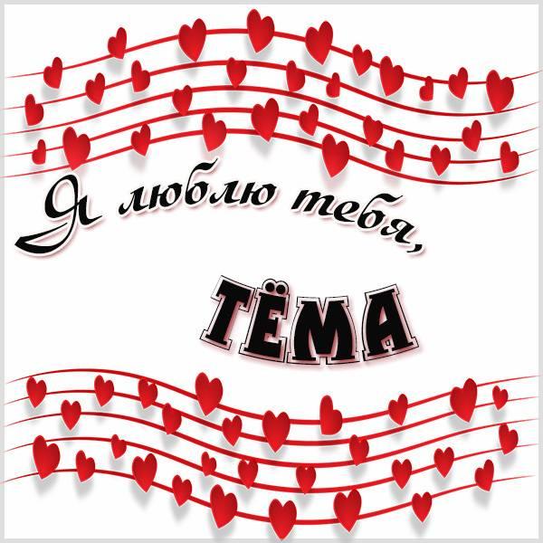 Открытка люблю тебя Тема - скачать бесплатно на otkrytkivsem.ru