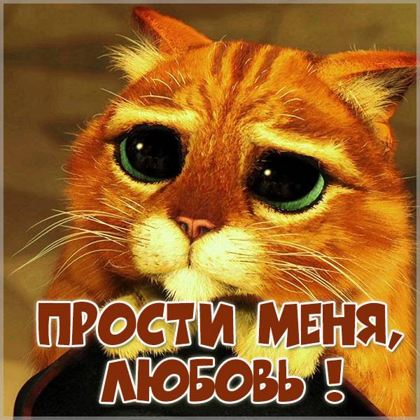 Открытка Любовь прости меня - скачать бесплатно на otkrytkivsem.ru