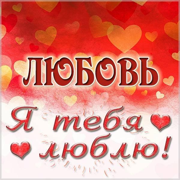 Открытка Любовь я тебя люблю - скачать бесплатно на otkrytkivsem.ru