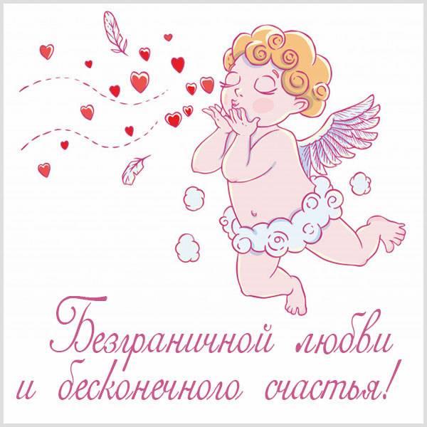 Открытка любви и счастья - скачать бесплатно на otkrytkivsem.ru