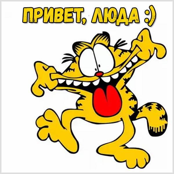 Открытка Люда привет - скачать бесплатно на otkrytkivsem.ru